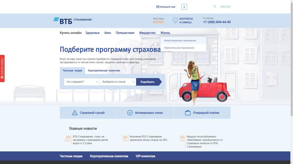втб страхование 2019