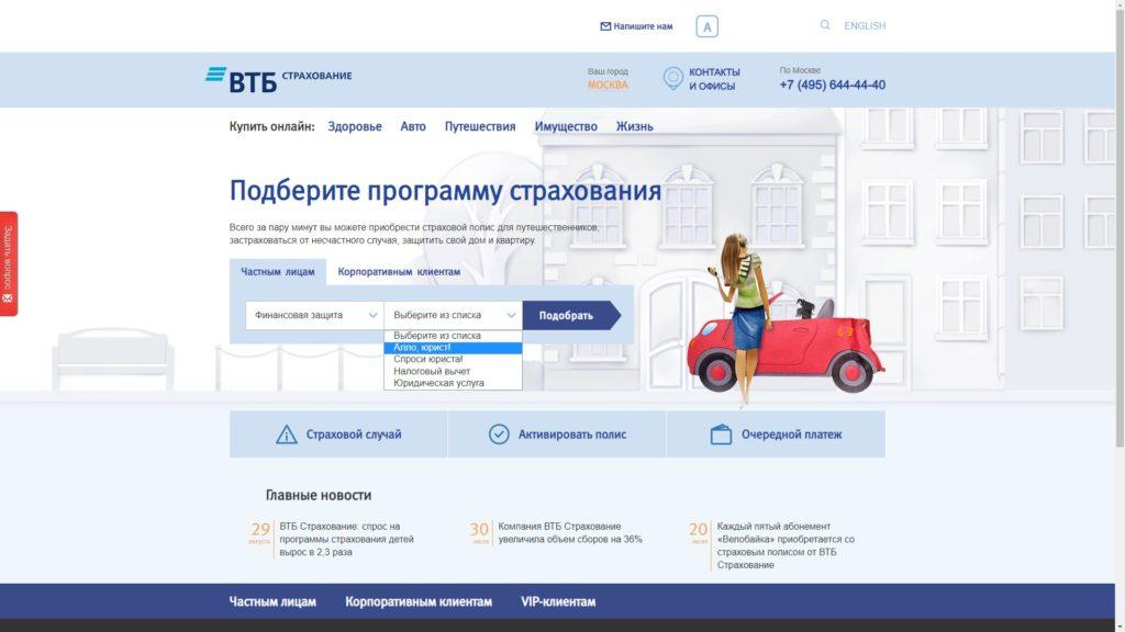 втб банк страховка