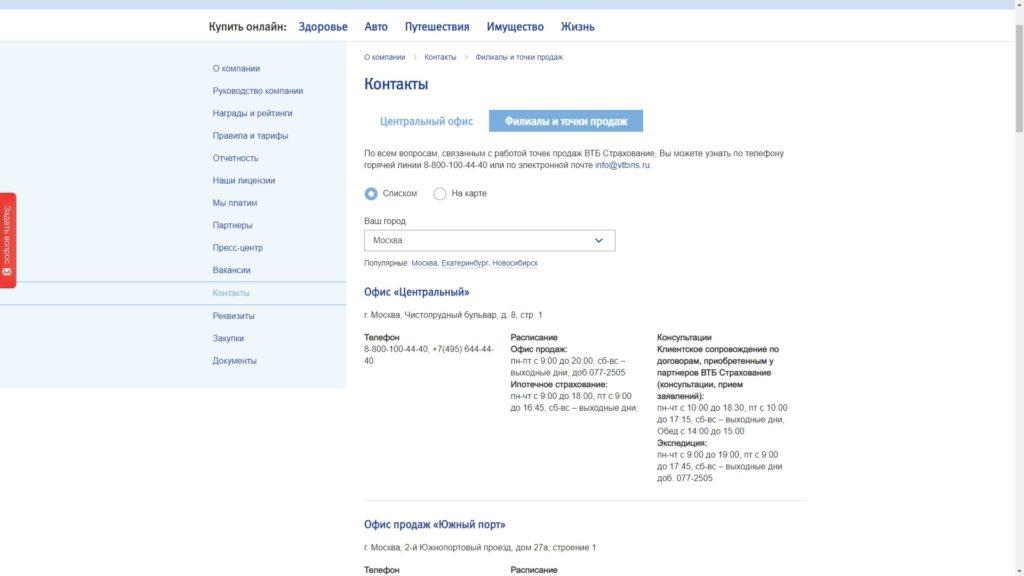 компания втб страхование адреса
