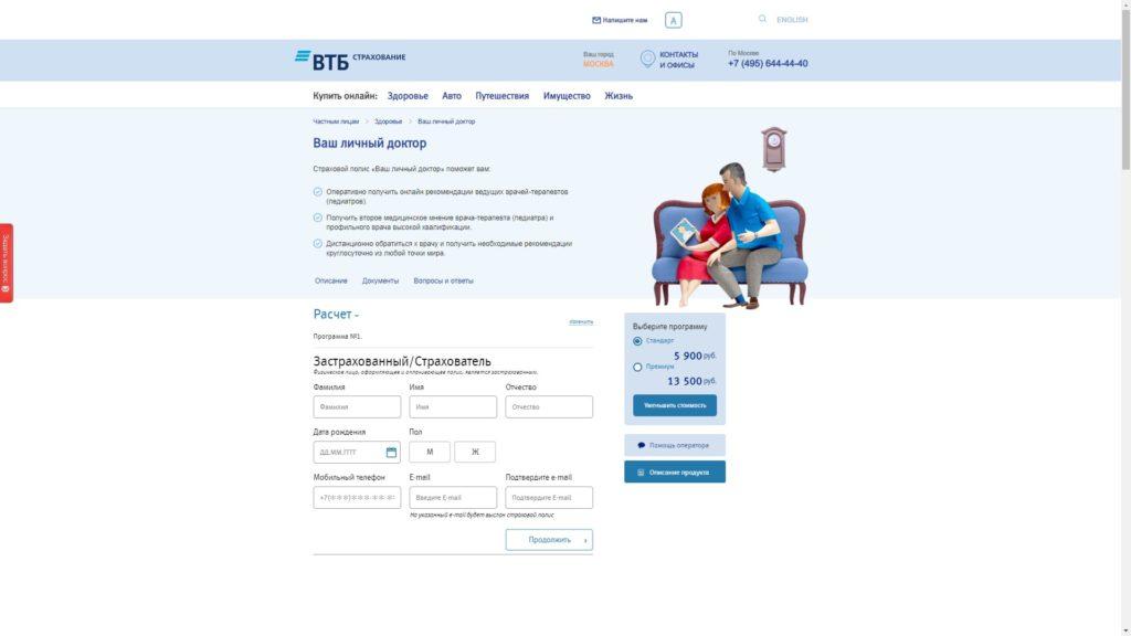 втб страхование онлайн