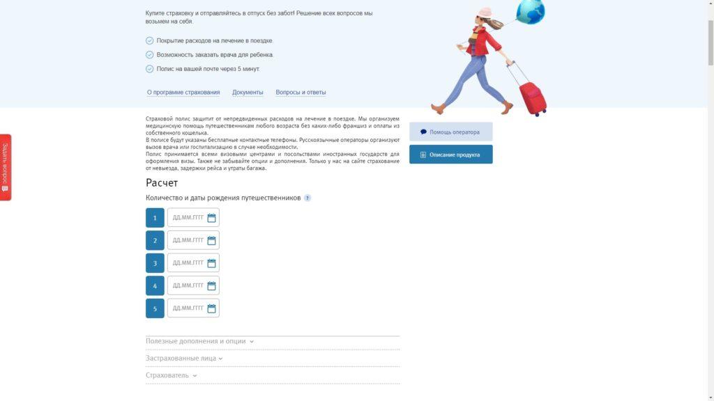 ВТБ страхование выезжающих за рубеж: страховка за границу для путешественников, отзывы