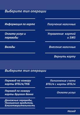Операции карты ВТБ