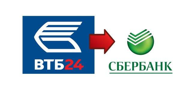 Переод денег с ВТБ на Сбербанк