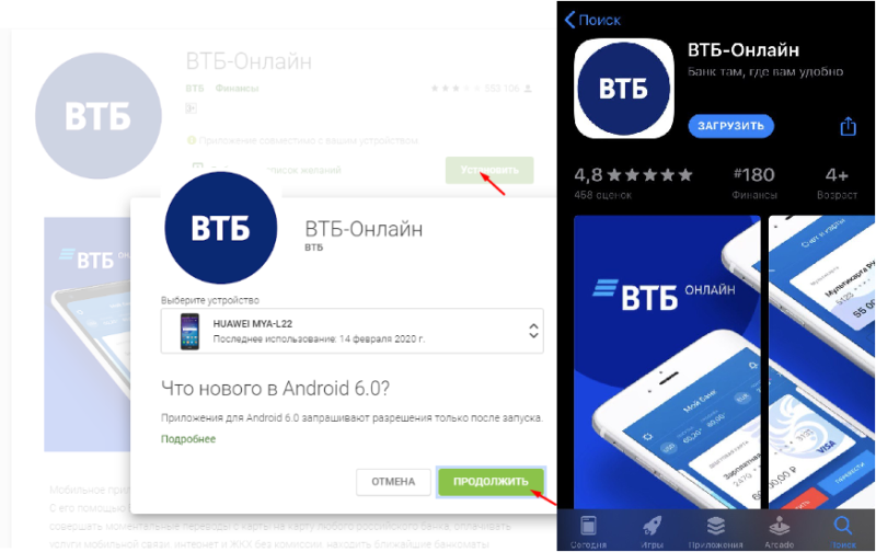 Скачать приложение ВТБ-онлайн на Apple или Android
