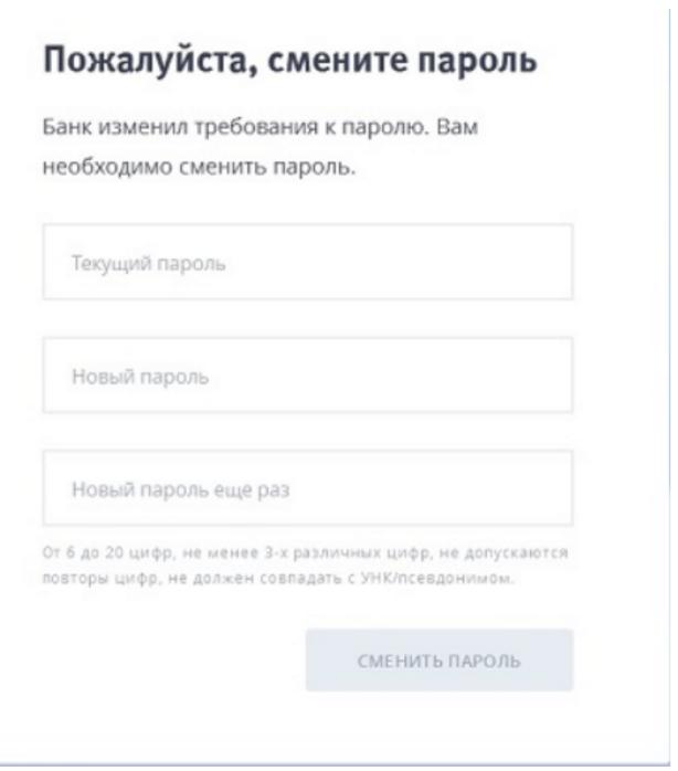 Запрос на смену пароля в ВТБ