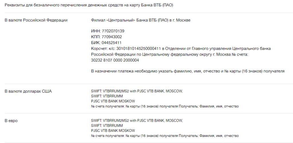 Пример квитанции перевода средств с использованием реквизитов банка ВТБ
