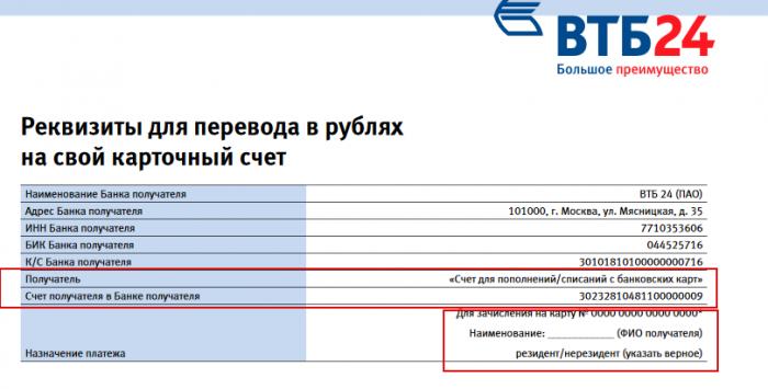 Реквизиты ВТБ