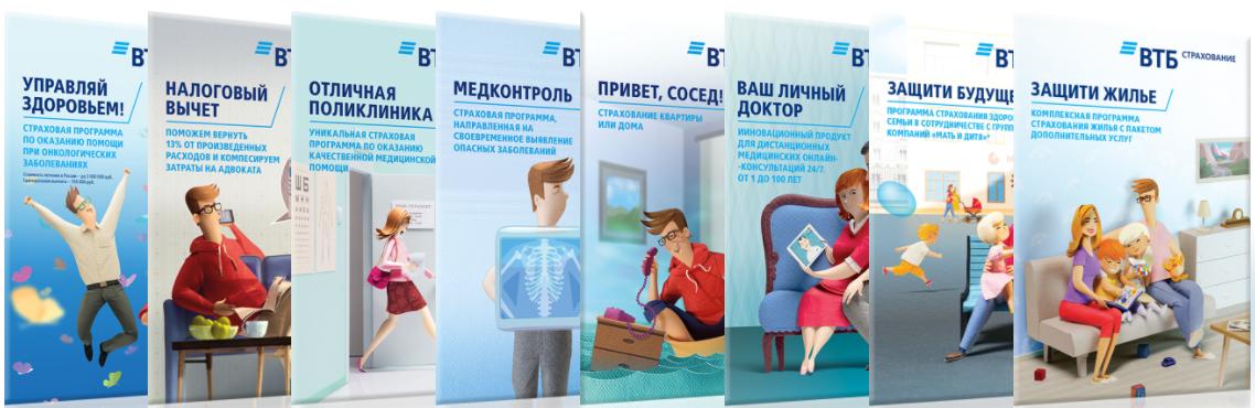 коробочные страховые продукты втб
